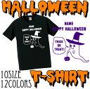 「HAPPY HALLOWEEN3」/ベビーキッズ名入れTシャツ、ハロウィングッズ、コスプレ、仮装、変装、かぼちゃ、パンプキン、肌着、子供服、キッズウェア、こども服、【cf_bst_hw】