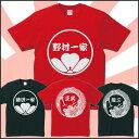 「和柄龍弧漢字」名入れキッズTシャツ/抜染プリント、ギャング文字、オラオラ系、ヤンチャ、ヤンキー