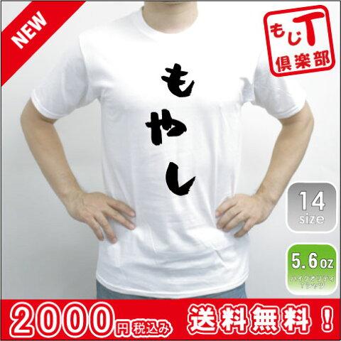 【送料無料!】手描き風「もやし」Tシャツ おもしろTシャツ好きには堪らない!着心地の良い5.6オンスTシャツ T-SHIRTS 【選べる14サイズ】【ネコポス発送のみ対応】【代引き不可】