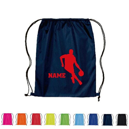 「ドリブル」名入れランドリーバッグ、ナップサック、リュックサック、バスケットボール、ナイロンバッグ、
