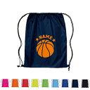 「バスケットボール」名入れランドリーバッグ、ナップサック、リ...