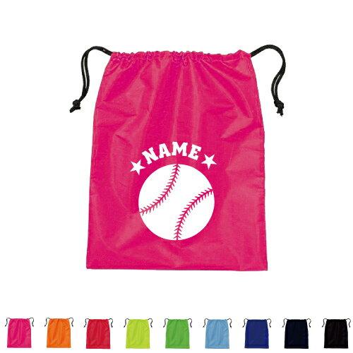 「野球ボール」巾着ナイロンバッグ名入れシューズバッグ靴入れシューズケースくつ袋上履き入れ巾着袋部活、