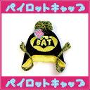 【在庫限り】キッズパイロットキャップ 「Bat」 【ネコポス発送可】バット、キッズ、ニット、キャップ、帽子【stock】