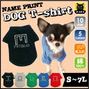 「イニシャル(TimberAL)」名入れドッグTシャツ/小型犬、中型犬、大型犬、犬服、ペットウェア、防寒、抜け毛予防、ドッグウェア、室内犬、omdn、ネームプリント、お名前、愛犬グッズ