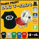 「リース」名入れドッグTシャツ/小型犬、中型犬、大型犬、犬服、ペットウェア、防寒、抜け毛予防、...