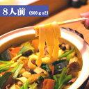【8食セット】「忍野のほうとう」【送料無料(※沖縄・