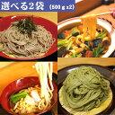 【選べる2袋】(1袋4食×2セット)「忍野の麺・食べ比べセッ...