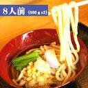 【8食セット】「忍野のうどん」【送料無料(※沖縄・離
