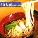【20食セット】「忍野のうどん」【送料無料(※沖縄・離