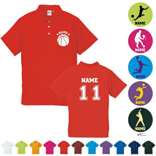 背番号&名入れドライポロシャツ/選べるデザイン/30パターン野球サッカーバスケットバレーハンドボール