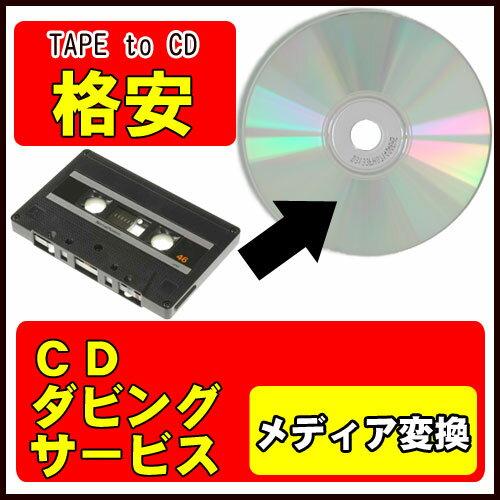 カセットテープの音源をCDへダビング/思い出の音声を永久保存 カセットテープ デジタル化 コピー 学芸会 演劇 舞台音声 貴重な音声や楽曲をCD化 カラオケ 歌声 歌唱 記録 記念 誕生時のうぶごえテープ 産声 メッセージ 初めての喋り声 ボイス
