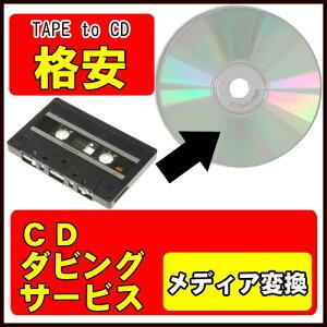 カセットテープ ダビング デジタル カラオケ