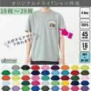 【オリジナルTシャツ作成】【ドライ素材】【10枚〜29枚】1枚@864円から【吸汗速乾】glimmerグリマー00300-ACTアクティブスポーツウェア、チームウェア制作、クラスTを作る、版代不要