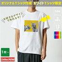 【オリジナルTシャツ作成】ホワイトTシャツ・白限定A4サイズプリント代込み!1枚@1,890円【5.6オンスTシャツ】UnitedAthleユナイテッドアスレ5001-01、卒業記念Tシャツの製作、クラスTを作る、版代不要【05P21Aug14】