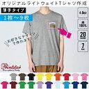 【オリジナルTシャツ作成】【1枚〜9枚】1枚@864円から【4.0オンスTシャツ】printstarプリントスターライトウェイトTシャツ 卒業記念Tシャツの製作 クラスTを作る 版代不要
