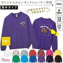 【オリジナルスウェット制作】1着@2,200円から、1枚から作成OK、プリント代別【00219-MLC】オーダーメイド、製作