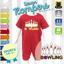 ショートスリーブベビーロンパース「BOWLING」/ベビー服肌着、子供服、キッズウェア、こども服、ベビーウェア、新生児、赤ちゃん、綿100【mmk_sel_bsr】、カバーオール