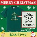 名入れTシャツ「ジンジャークッキー2」/ベビー服・キッズ名入れTシャツ、クリスマス、Christmas、Xmas、サンタ、肌着、子供服、キッズウェア
