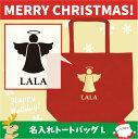 ショッピングチケット 名入れトートバッグLサイズ『エンジェル2』/クリスマス、Christmas、Xmas、サンタ、エチケットバッグ、名入れプレゼント、カバン、エコバッグ、名入れ、ギフト/【entl_x】ネコポス発送可!