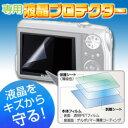 ケンコー 液晶保護フィルム LUMIX DMC-LX3 用