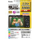 【DM便送料無料】 ケンコー KLP-NCPA900 液晶プロテクター ニコン COOLPIX A900用