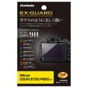 【DM便送料無料】 ハクバ EXGF-NCB700 EX-GUARD液晶保護フィルム ニコン COOLPIX B700/P900用