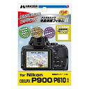 【DM便送料無料】 ハクバ DGF2-NCP900 液晶保護フィルム MarkII ニコン COOLPIX P900用
