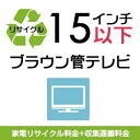 [21]ブラウン管テレビ (小) 【家電リサイクル料金】