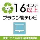 22 ブラウン管テレビ (大) 【家電リサイクル料金】