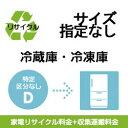 [30]冷蔵庫・冷凍庫 大小区分なし 【家電リサイクル料金】...