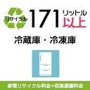 [32]冷蔵庫・冷凍庫 (大) 【家電リサイクル料金】...