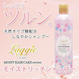 ラグジーモイストリッチシャンプー髪のしっかり補修・保湿でまつおまるツヤ髪へ【ボトル】【シャンプー】【アミノ酸】
