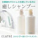 【送料無料】 CLAYGE クレージュ シャンプー トリート...