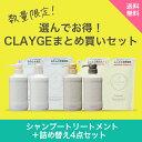 ★★CLAYGE クレージュ 4点セット【楽天ポイント3倍】...