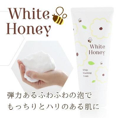 ホワイトハニーホイップウィッシングフォーム洗顔フォームスキンケアローションふわっと泡でもっちりハリの