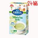 24箱セット)森永Eお母さん ペプチドミルク 抹茶風味(1箱12本入)
