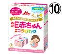 10個セット)森永E赤ちゃん エコらくパック つめかえ 400g×2袋