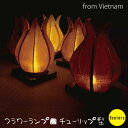 フラワーランプ チューリップ型 FlowerLamp 【ベトナム製】 ◆全9色   □ベトナム Vietnam ホイアン ランタン lantern アジアン エスニック 雑貨 ランプ lamp 照明 明かり シルク ディスプレイ 装飾 インテリア 現地買い付け