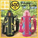 【送料無料】【あす楽】voda ステンレス ワンタッチ ダイレクトボトル 0.6リットル/0.6L/