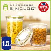 【あす楽】みえる真空保存容器 SINCLOC 1.5L/真空保存/密閉/プラスチック製/保存容器/1.5L/シンクロック