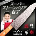 スーパーストーンバリア 包丁 /牛刀180mm