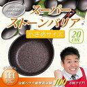 スーパーストーンバリア20cmフライパン【返品・サイズ交換不可】