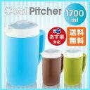 【送料無料】クールピッチャー 1700/保冷専用/ピッチャー...
