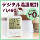 【全国送料無料】時計&カレンダー付 熱中症&インフルエンザ予...