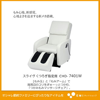 按摩椅茁壯成長可以指定座位茁壯成長 CHD 7401 白色電動按摩器具