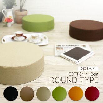 Choose a memory foam zabuton (zabutontei ) stool type chosen eat 2 pieces set color ♪ rich color variations!