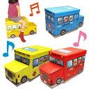 ボンネットバス 収納スツール あす楽収納ボックス ストレージスツール トイボックス座れるおもちゃ箱 ...