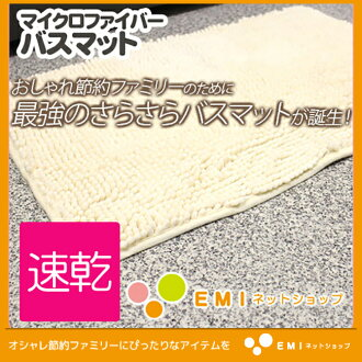 Water 0 sensation! Wet dry soon! Microfiberbasmatt 60 x 45 cm ★ reviews campaign: write reviews ¥ 780!