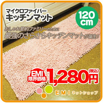 E12-our popular material kitchen mat! Microfiber kitchen mat-45 cm x 120 cm ★ reviews campaign: write reviews 1280 Yen!