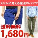 [1,680円 送料込み] 全ての男性に贈る、究極の美脚ライン誕生!スリムに見える魔法のメンズ パンツ ジャージのように動きやすい!スキニー/チノパン/メンズパンツ 男性用 男性 男物 ズボン